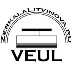 Зеркала Литвинова